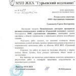 Курносов, Гурьевский водоканал от 30.11.2015 года