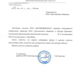 Малыгин, Балтводоканал от 11.09.2014 года