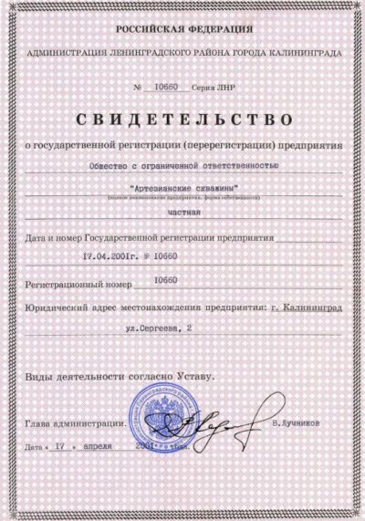 Свидетельство о гос регистрации